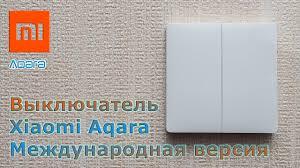 <b>Выключатель Xiaomi Aqara</b> - международная версия - YouTube