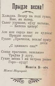 """Верш Максіма Багдановіча """"Прыйдзе вясна"""". 1908 г. Друкаванае ..."""