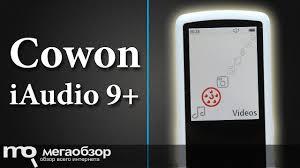 Обзор <b>Cowon iAudio</b> 9+. <b>плеер</b> - YouTube