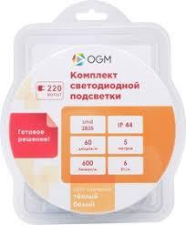 <b>комплект светодиодной ленты OGM</b> SL-58 220В 2835 60д/м IP44