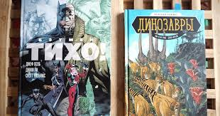 Алиорам алтайский: Обзор книги: <b>Динозавры</b>. <b>Научный комикс</b>