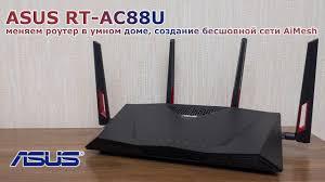 <b>Asus RT</b>-<b>AC88U</b> - меняем <b>роутер</b> в умном доме, создание ...