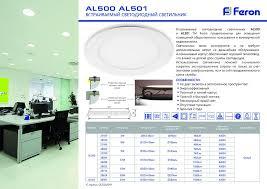<b>Светодиодный светильник Feron</b> AL500 <b>встраиваемый</b> 9W ...