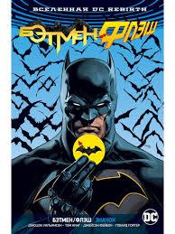 Вселенная DC. Rebirth. Бэтмен-<b>Флэш</b>. Значок (Бэтмен-версия ...