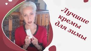 ЗИМНИЙ УХОД: <b>увлажняющий крем</b> для сухой кожи лица ...