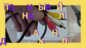 AV кабель для подключения TV BOX к старому телевизору и пиар ...