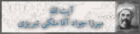 Image result for میرزا جواد آقای ملکی تبریزی