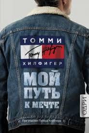"""Книга: """"<b>Томми Хилфигер</b>. <b>Мой</b> путь к мечте. Автобиография ..."""