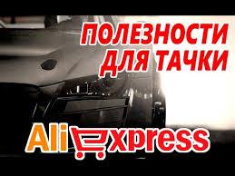 КРУТЫЕ <b>АКСЕССУАРЫ ДЛЯ АВТОМОБИЛЯ</b> С ALIEXPRESS ...