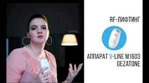 <b>RF</b>-<b>лифтинг</b> m1603 <b>Gezatone</b>. Beauty-эксперт Анна Серова ...