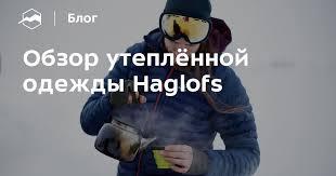 Обзор утеплённой одежды Haglofs — Блог «Спорт-Марафон»