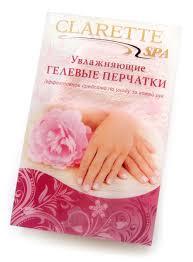Clarette <b>Увлажняющие гелевые перчатки</b>,розовые — купить в ...