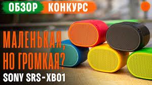 КОНКУРС + Обзор маленькой, но громкой <b>колонки Sony SRS</b>-<b>XB01</b>