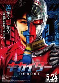 Kikaidâ Reboot (2014)