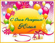 Прикольные поздравления для юлии с днем рождения