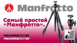 Самый простой из <b>штативов Manfrotto</b> - YouTube