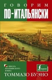 Отзывы о книге <b>Говорим по-итальянски</b>