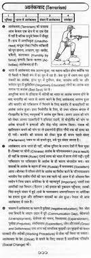 essay on terrorism in india  wwwgxartorg words essay on terrorism in india m sanjeetaessay on terrorism in mega essays