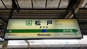 Matsudo Station