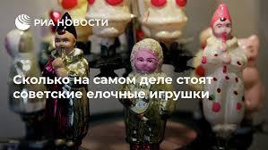 Сколько на самом деле стоят советские <b>елочные игрушки</b> - РИА ...