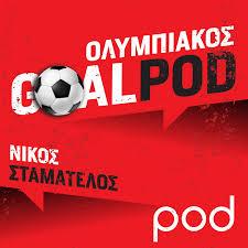 GoalPod Ολυμπιακός, με τον Νίκο Σταματέλο