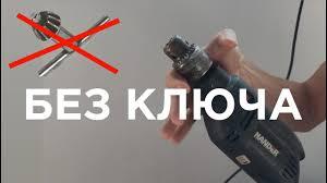 Как вытащить <b>сверло</b> из дрели без ключа (как снять если нет ...