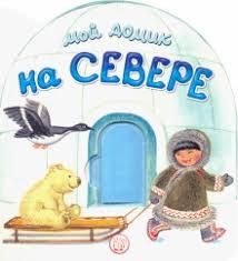 "Книга: ""Мой домик на <b>Севере</b>"" - Людмила Уланова. Купить книгу ..."
