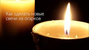 Как сделать <b>ароматические свечи</b> у себя дома   Лайфхакер ...