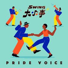 Swing 大小事 PrideVoice.