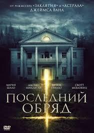 DVD-видеодиск Последний обряд, купить в Москве, цены в ...