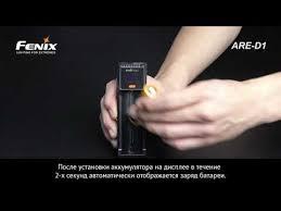 <b>Зарядное устройство Fenix ARE-D1</b> - YouTube
