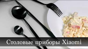 Столовый <b>набор Xiaomi</b> Polished Cutlery Stainless Steel Flatware ...