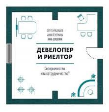 <b>Девелопер и риелтор</b> (Сергей Разуваев) - скачать книгу в FB2 ...