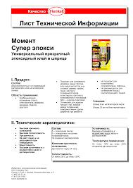 Лист Технической Информации <b>Момент Супер</b> эпокси