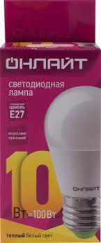 <b>Лампа светодиодная ОНЛАЙТ</b> Шар <b>10 Вт</b> Е27 теплый – купить в ...