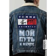 Книга «<b>Томми Хилфигер</b>. <b>Мой</b> путь к мечте. Автобиография ...