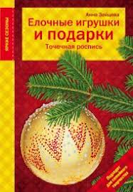 Книга Елочные игрушки и подарки Точечная <b>роспись Анна</b> ...