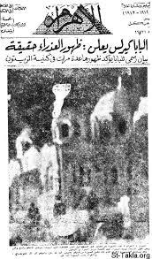 10 - ظهور العذراء .. فى كنيسة الزيتون 2 أبريل 1968 Images?q=tbn:ANd9GcSeP1eRFzcvDccqh3cbvB57sH6ZJblDFQ1amf-J7malfJwp6Xl1GQ
