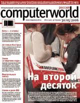 Computerworld Россия | Выпуск №20, 2006 содержание ...