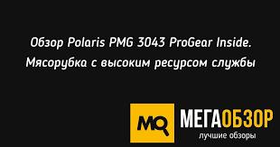Обзор <b>Polaris PMG</b> 3043 ProGear Inside. <b>Мясорубка</b> с высоким ...
