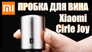 <b>Вакуумная пробка</b> для вина <b>Xiaomi Mi</b> Circle Joy mini stopper ...