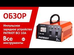 Обзор импульсного зарядного <b>устройства PATRIOT BCI 10A</b> ...