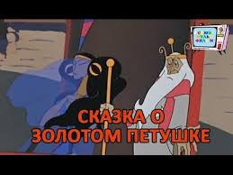 <b>Сказка</b> о золотом петушке, <b>МУЛЬТФИЛЬМ</b> 1967 (<b>СКАЗКА</b> О ...