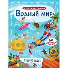 <b>Робинс Книга</b> Волшебные окошки. Водный мир - Акушерство.Ru