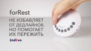 <b>Устройство для успокоения и</b> нормализации сна forRest - YouTube
