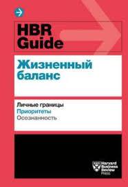 Скачать книгу <b>HBR Guide</b>. <b>Жизненный баланс</b> (Harvard Business ...