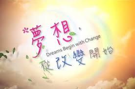 夢想,從改變開始(家用版) Dreams begin with change /