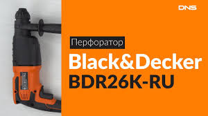 Распаковка <b>перфоратора Black&Decker BDR26K-RU</b> / Unboxing ...