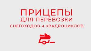 Товары Прицепы в Архангельске и Северодвинске – 373 товара ...