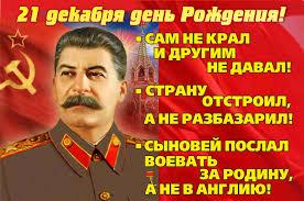 Картинки по запросу Сталин спаситель России